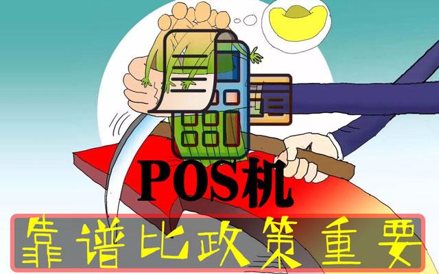 POS机代理加盟【靠谱比政策更重要】