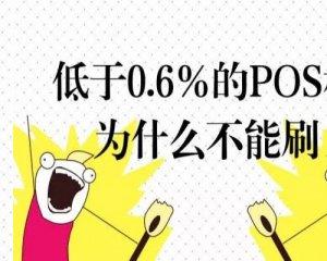 【揭秘】低于0.6%费率的pos机真的就不能刷?