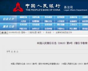 《银行卡收单业务管理办法》中国人民银行公告〔2013〕第9号