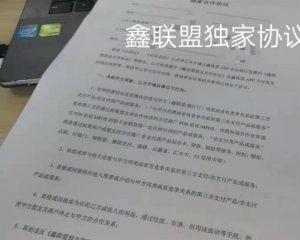 """随行付开始割韭菜了,鑫联盟由""""圣女""""转变为""""渣男""""?"""